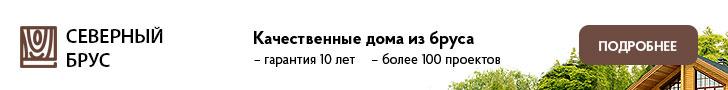 Дома из сушеного бруса в Москве